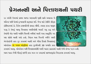 Dr. Keyur Bhatt